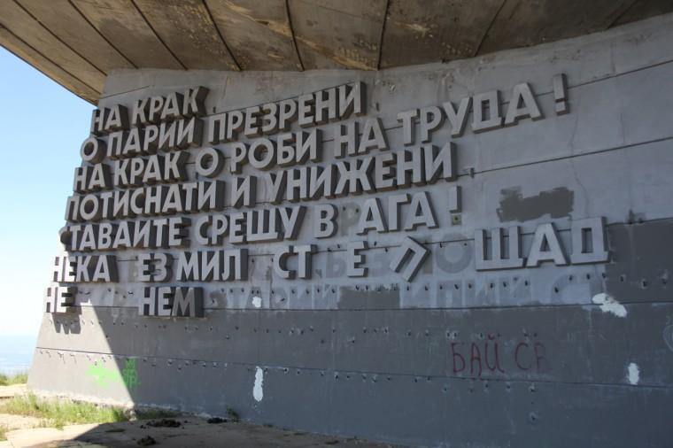 Lettres Buzludzha